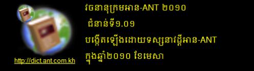 វចនានុក្រម ANT dictionary