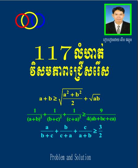 117-លំហាត់វិសមភាព (កុសល)