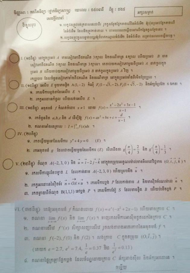 math-sem2-2013