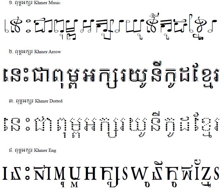 chomreun-sok-font